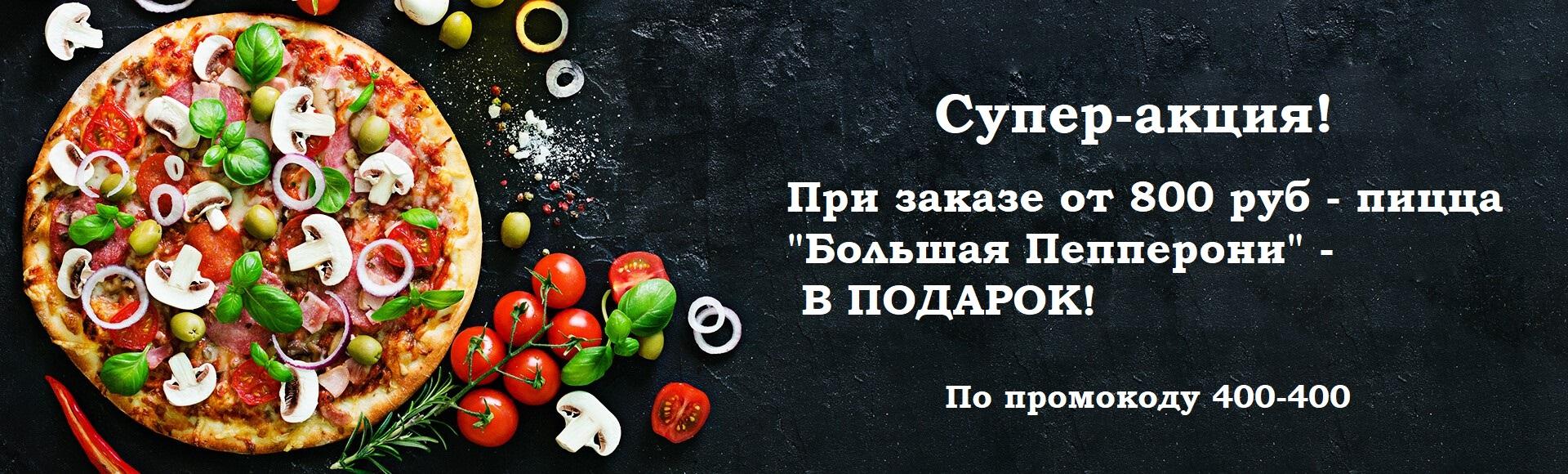 Заказать пиццу с доставкой в Москве в Слайс пицца! 62